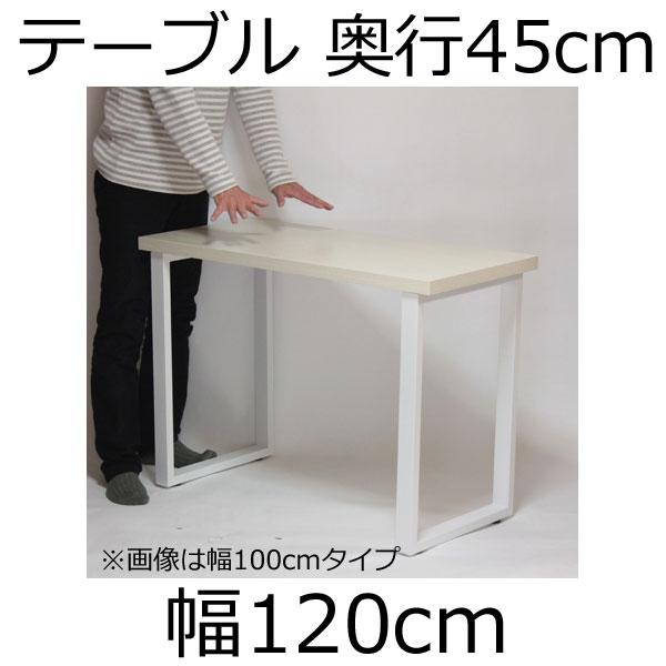薄型デスク・薄型テーブル 幅120×奥行き45×高さ71cm ホワイト フレーム脚 ホワイト アジャスター付