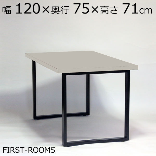 ダイニングテーブル・デスク 幅120×奥行き75×高さ71cm ホワイト フレーム脚 ブラック アジャスター付