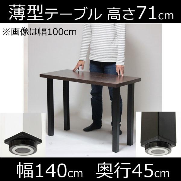 薄型 パソコンデスク 薄型 テーブル テーブル 幅140×奥行き45×高さ71cm ブラウン ブラウン アジャスター付, ミナミマキムラ:6ba6cf20 --- data.gd.no