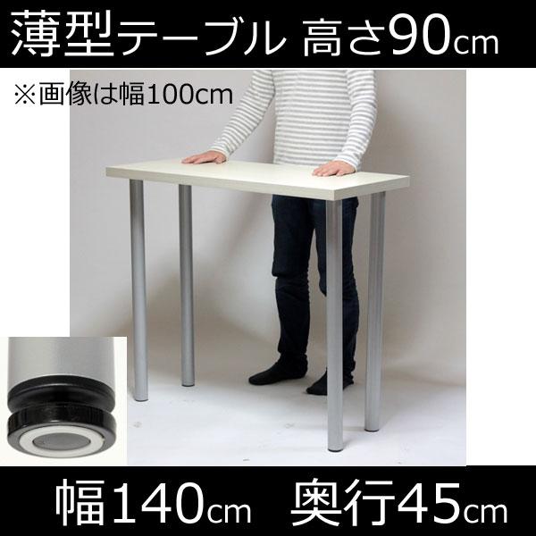 薄型 カウンターテーブル スタンディングデスク 幅140×奥行き45×高さ90cm ホワイト アジャスター付