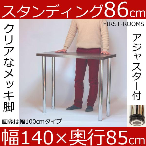 カウンターテーブル 幅140×奥行き85×高さ86cm ダークブラウン(メッキ脚)アジャスター付