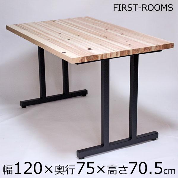 ダイニングテーブル パソコンデスク アジャスター付 杉 無垢材 柾目 幅120×奥行き75×高さ70.5cm フレーム脚 ブラック