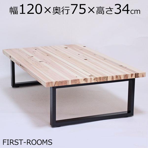 リビングテーブル ローテーブル アジャスター付 杉 無垢材 柾目 幅120×奥行き75×高さ34cm フレーム脚 ブラック