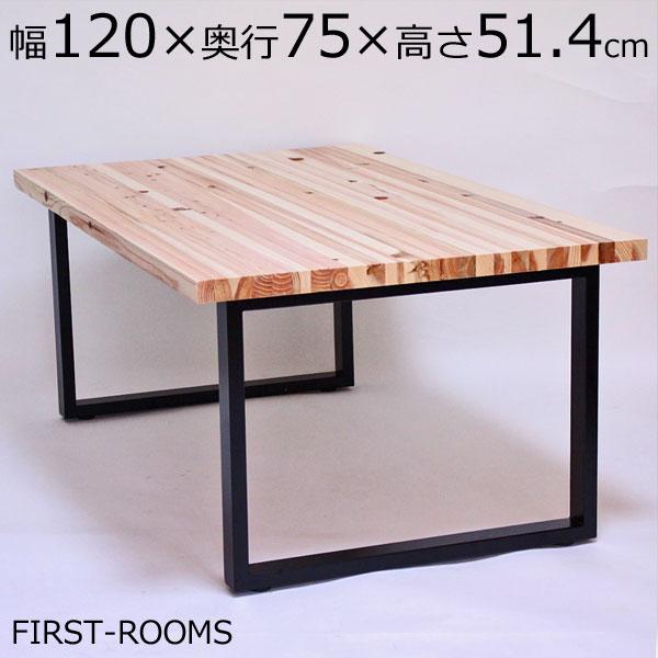 リビングテーブル センターテーブル アジャスター付 杉 無垢材 柾目 幅120×奥行き75×高さ51.4cm フレーム脚 ブラック