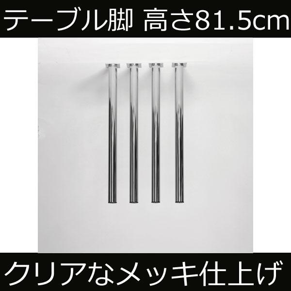 テーブル脚 高さ81.5cm メッキ(6本セット)鬼目ナット カウンターテーブル脚