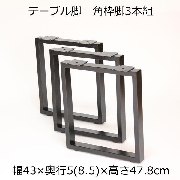 テーブル脚 アジャスター付 角脚 高さ47.8cm奥行43m ブラック(3本組セット)鬼目ナット デスク脚