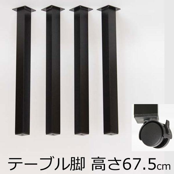 テーブル脚 キャスター付 角脚 高さ67.5cm ブラック(4本セット) 鬼目ナット デスク脚