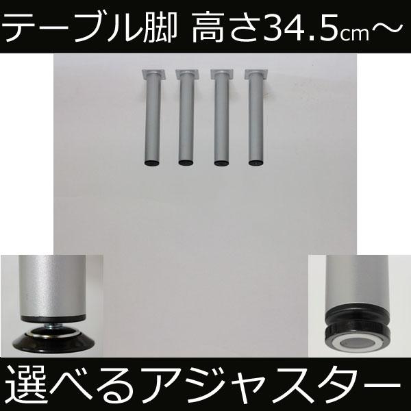 テーブル脚  アジャスター付 高さ34.5cmまたは35cm シルバー(4本セット)ローテーブル脚 鬼目ナット