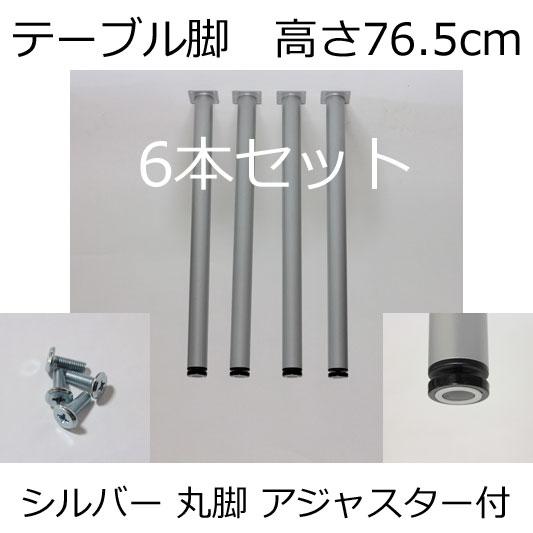テーブル脚 アジャスター付 高さ76.5cm シルバー(6本セット)
