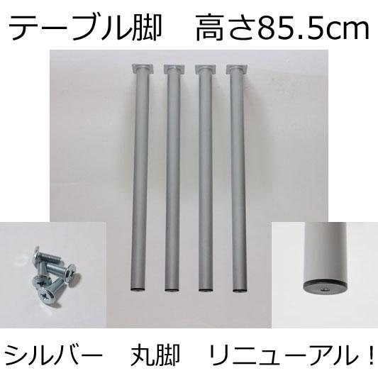 テーブル脚 高さ85.5cm シルバー(4本セット)鬼目ナット カウンターテーブル脚