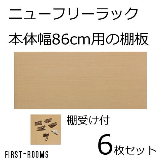 スチールラック  幅86cm用の棚板6枚 幅79.5 奥行き34.5 厚み2.2cm ナチュラル