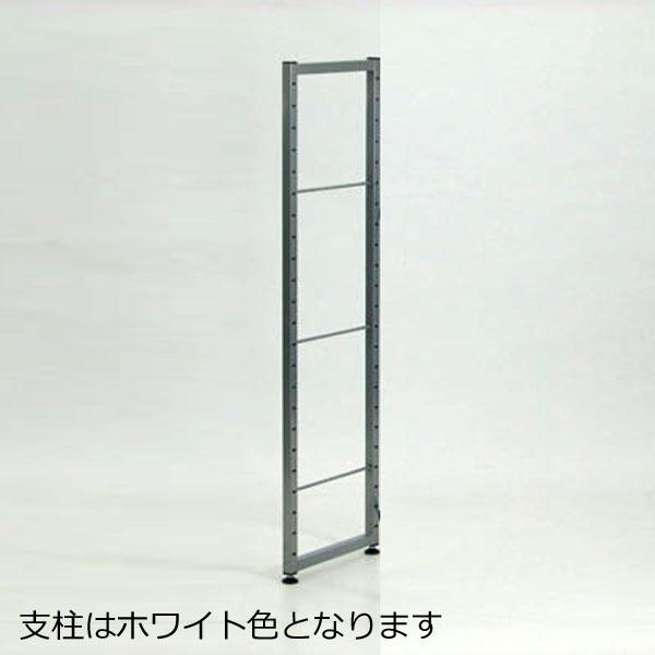 スチールラック スチール製の支柱 (支柱ホワイト)高さ152cm 幅2.5 奥行き36 【送料無料】