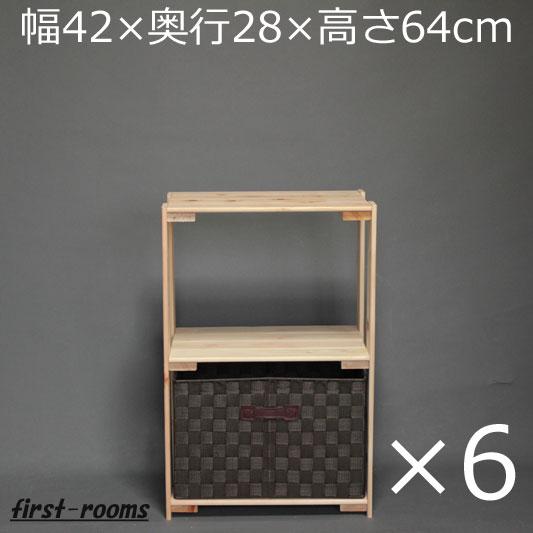 ウッドラック・ひのき 6個セット 木製 幅42×奥行28×高さ64cm ナチュラル収納ボックスブラウン6個付【送料無料】
