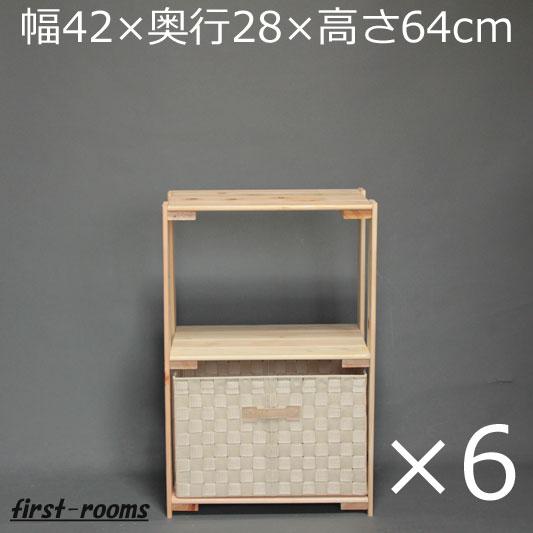 ウッドラック・ひのき 6個セット 木製 幅42×奥行28×高さ64cm ナチュラル収納ボックスナチュラル6個付【送料無料】