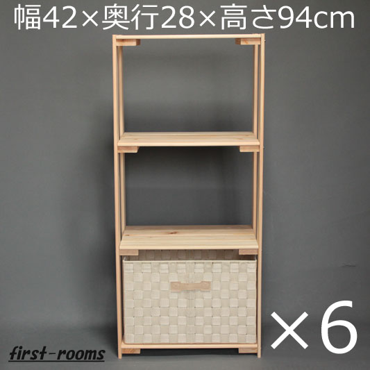 ウッドラック・ひのき 6個セット 木製 幅42×奥行28×高さ94cm ナチュラル 収納ボックスナチュラル6個付【送料無料】