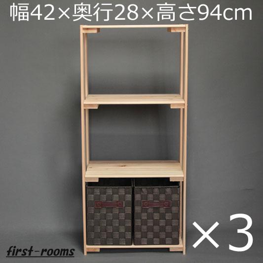 ウッドラック・ひのき 3個セット 木製 幅42×奥行28×高さ94cm ナチュラル 収納ボックスブラウン6個付【送料無料】