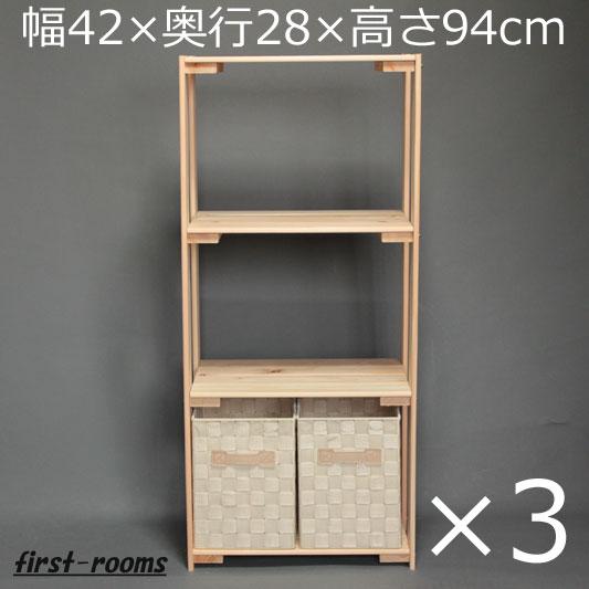 ウッドラック・ひのき 3個セット 木製 幅42×奥行28×高さ94cm ナチュラル 収納ボックスナチュラル6個付【送料無料】