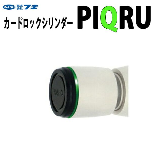 iNAHO(FUKI) PIQRU(ピックル)カードロックシリンダー【iNAHO PIQRU】