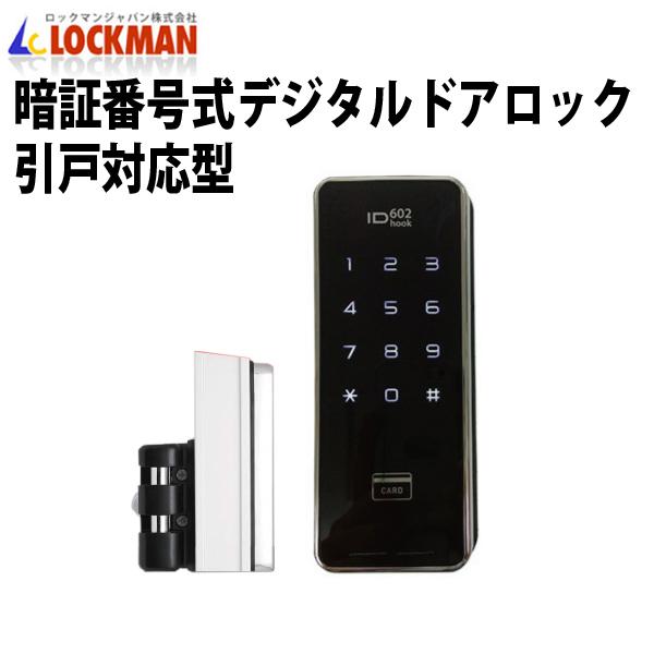 暗証番号式デジタルドアロック 引戸対応型【ID-602 B hook】