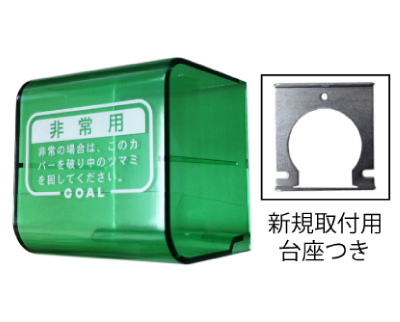 GOAL(ゴール) PSサム非常装置非常用カバー サムターン用非常カバー台座ユニット付き