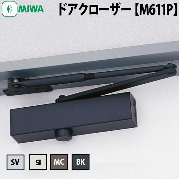 MIWA ドアクローザー M611P型パラレル取付 ストップなしドアクローザー/ドアチェック)【MIWA M611P】