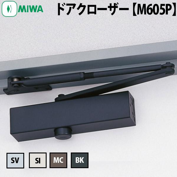 MIWA(美和ロック) ドアクローザーM605P型(パラレル取付 ストップなしドアクローザー/ドアチェック)【MIWA M605P】