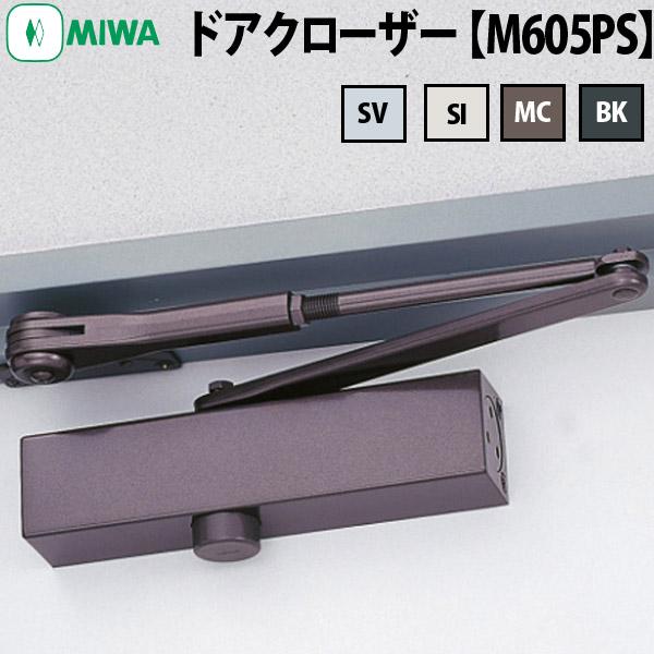 MIWA(美和ロック) ドアクローザーM605PS型(パラレル取付 ストップ付きドアクローザー/ドアチェック)【MIWA M605PS】