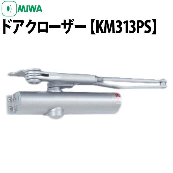 MIWA ドアクローザー KM313PS型パラレル取付ストップ付きドアクローザー/ドアチェック