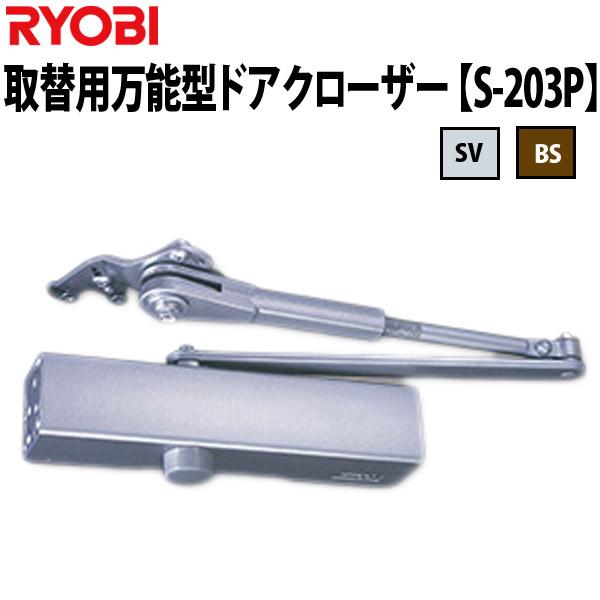 【RYOBI S-203P】RYOBI(リョービ)取替用万能型ドアクローザーS-203P【S-203P】