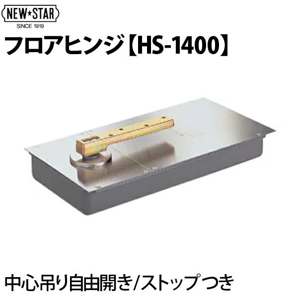 【HS-1400】NEW STAR(ニュースター)フロアヒンジストップつき