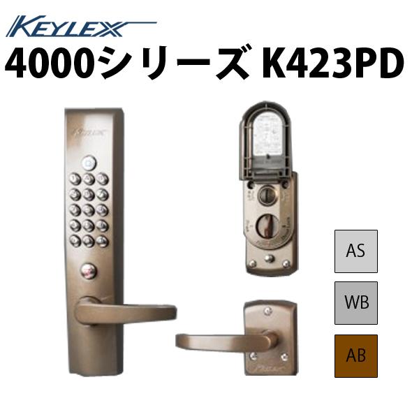 【キーレックス4000 K423PD】長沢製作所キーレックス 4000シリーズ自動施錠デッドロックプラグ切替タイプ