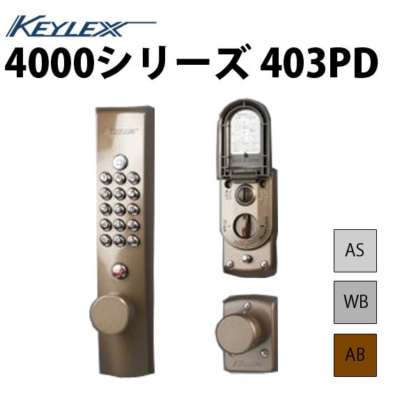 【キーレックス4000 K403PD】キーレックス(長沢製作所)キーレックス 4000シリーズ自動施錠 デッドロック プラグ切替タイプ