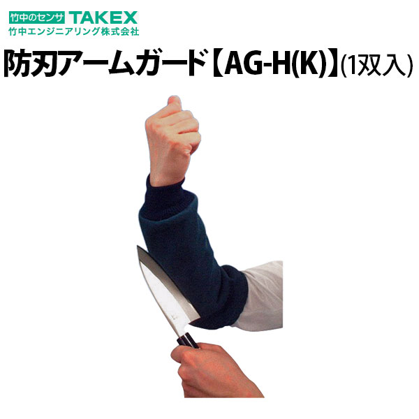 TAKEX防刃アームガードAG-H(K)(1双入)