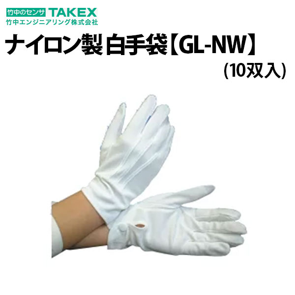 TAKEX白手袋ナイロン製GL-NW(10双入)