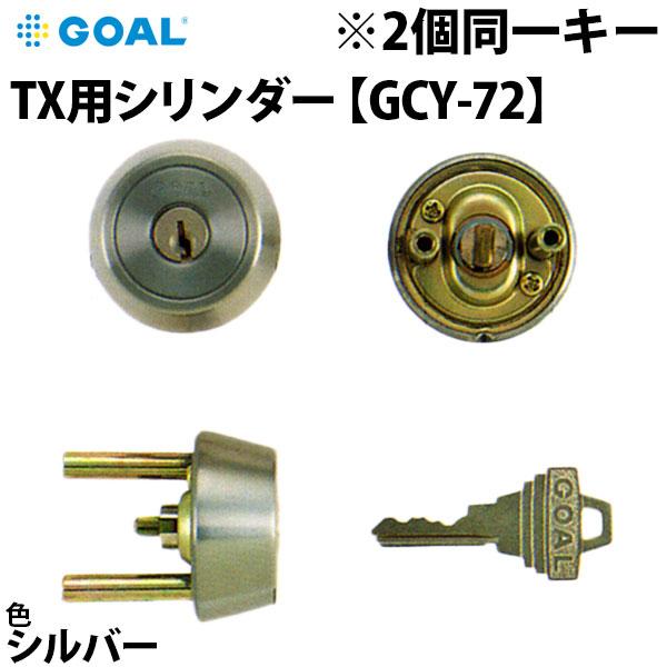 GOAL GCY-72 ※2個同一キー TX用シリンダー シルバー テールピース刻印:28