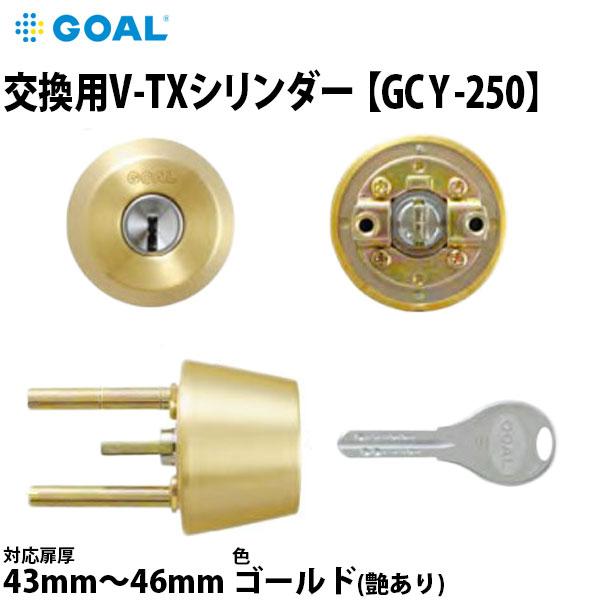 GOAL(ゴール) V18シリンダーV-TX 21シル対応扉厚43~46mm 艶ありゴールド【GCY-250】