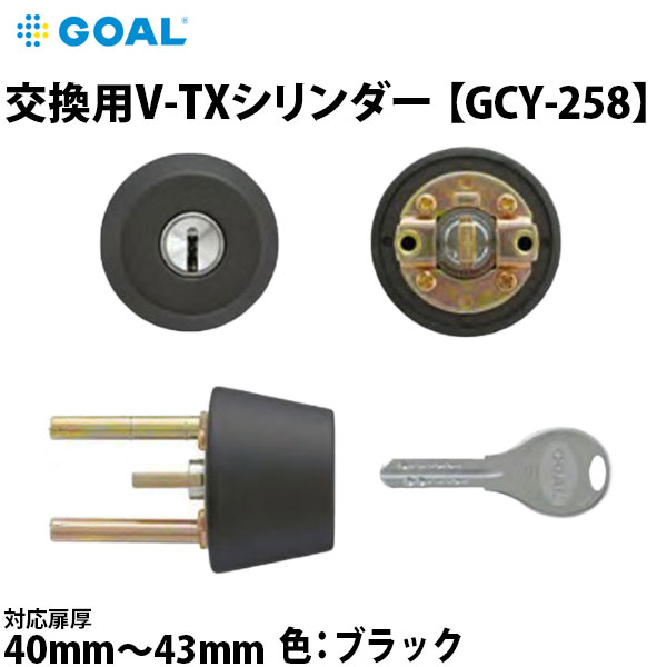 GOAL(ゴール) V18シリンダーV-TX 8830シル対応扉厚40~43mm ブラック色【GCY-258】