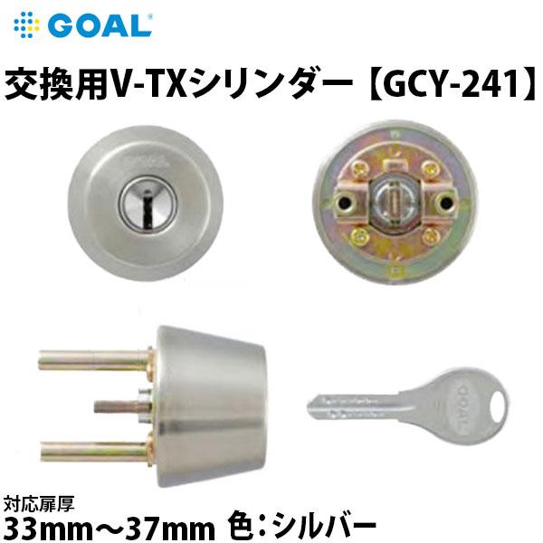 GOAL(ゴール) V18シリンダーV-TX 11シル対応扉厚33~37mm シルバー色【GCY-241】