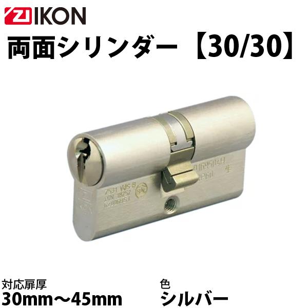 【年間ランキング6年連続受賞】 ZI-IKON 30/30 両面シリンダーシルバー色 子鍵3本付き, ハウジングサポートプラザ 31a3efbc