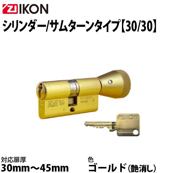 【ZI-IKON シリンダー錠】シリンダー/サムターンタイプ30/30 MG色 子鍵3本付き
