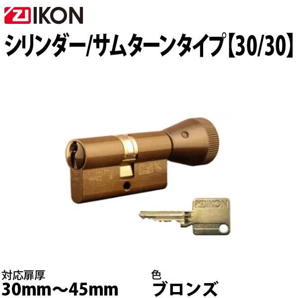 【ZI-IKON シリンダー錠】シリンダー/サムターンタイプ30/30 BR色 子鍵3本付き