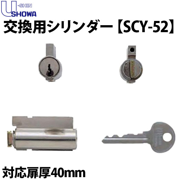 SHOWA(ショウワ)7680E 交換用シリンダー扉厚40mm用【SCY-52】