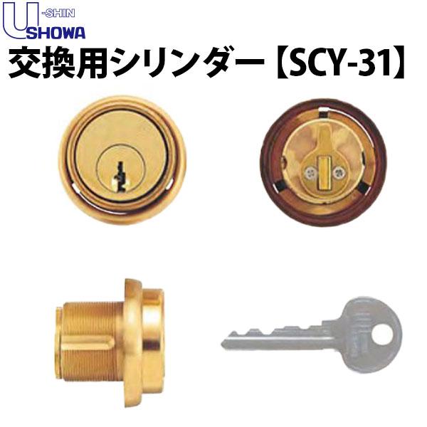 SHOWA(ショウワ)交換用シリンダー 8550・8551・8451・8531・25ミリ片面【SCY-31】