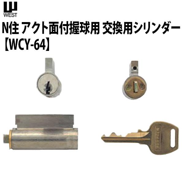 WEST(ウエスト)N住 アクト面付握球用交換用シリンダー【WCY-64】
