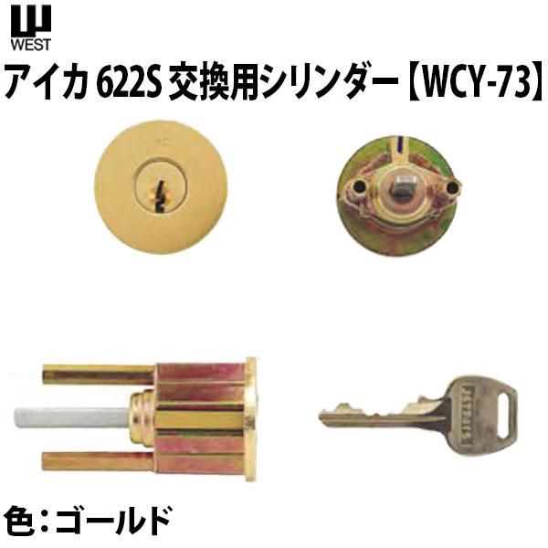WEST(ウエスト)アイカ 622S ゴールド交換用シリンダー【WCY-73】