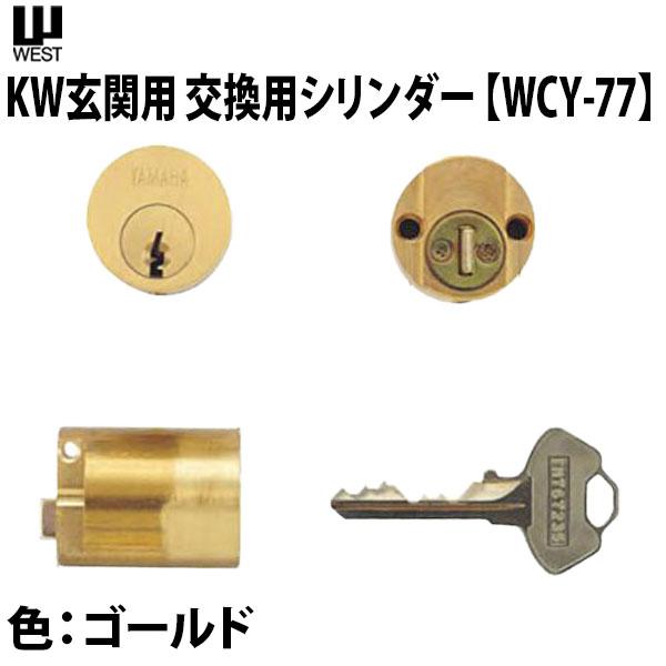 WEST(ウエスト)KW玄関用 ゴールド交換用シリンダー【WCY-77】