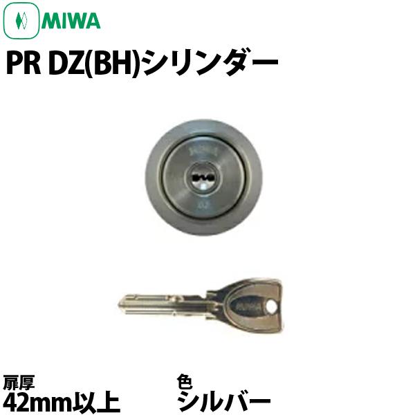 【MIWA PR DZ(BH)シリンダー】PR DZ LD LDSP BH対応 シリンダー扉厚42mm以上対応 ST色 子鍵3本付き