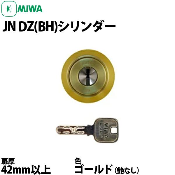 【MIWA JN DZ(BH)シリンダー】JN DZ LD LDSP BH対応 シリンダー扉厚42mm以上対応 BS色 子鍵3本付き