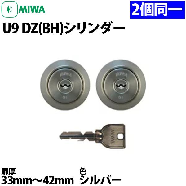 【MIWA U9 DZ(BH) 2個同一】U9 DZ LD LDSP BH対応2個同一シリンダー 扉厚33mm~42mm ST色 子鍵6本付き【U9 WCYDZ】