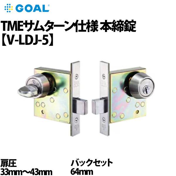 【GOAL LDJ 本締錠】GOAL(ゴール) V-LDJ-5 TMEサムターン仕様 扉厚33mm~43mmバックセット64mmシルバー色